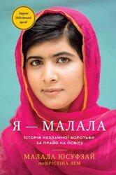 Я — Малала. Історія незламної боротьби за право на освіту - фото обкладинки книги