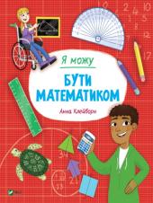 Я можу бути математиком - фото обкладинки книги