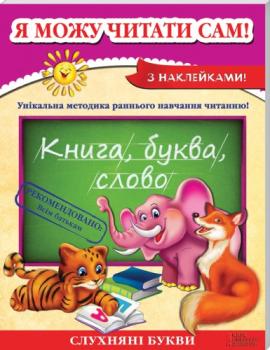 Я можу читати сам! - фото книги