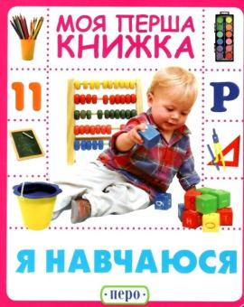 Я навчаюся. Моя перша книжка - фото книги