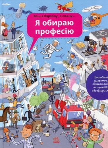Книга Я обираю професію
