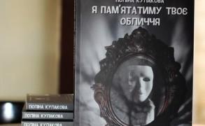 Книга Я пам'ятатиму твоє обличчя