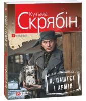 Я, Паштєт і Армія - фото обкладинки книги