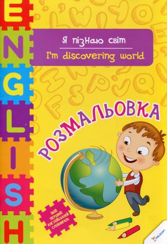 Книга Я пізнаю світ