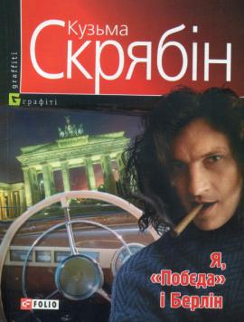"""Я, «Побєда» і Берлін. Серія """"Графіті"""" - фото книги"""