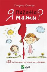 Я погана мати? - фото обкладинки книги