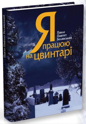 Книга Я працюю на цвинтарі