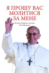 Я прошу вас молитися за мене. Початок Петрового Служіння Папи Франциска - фото обкладинки книги
