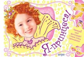 Я - принцеса! Книга для дівчаток - фото книги