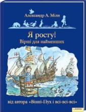Я росту! Вірші для найменших від автора «Вінніі-Пух і всі-всі-вс»і - фото обкладинки книги