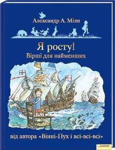 Я росту! Вірші для найменших від автора «Вінніі-Пух і всі-всі-вс»і - фото книги