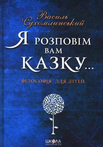 Книга Я розповім Вам казку