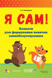 Я САМ. Плакати для формування навичок самообслуговування - фото обкладинки книги