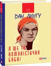Я ще та комуністична баба! - фото обкладинки книги