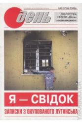 Я - свідок. Записки з окупованого Луганська - фото обкладинки книги