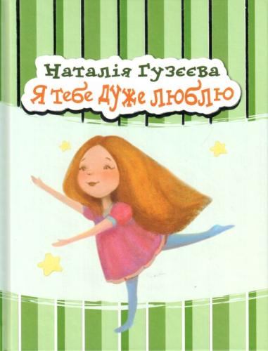 Книга Я тебе дуже люблю