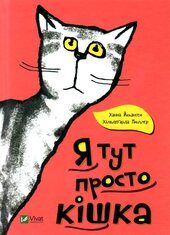 Я тут просто кішка - фото обкладинки книги