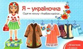 Я - україночка. Одягни ляльку - фото обкладинки книги
