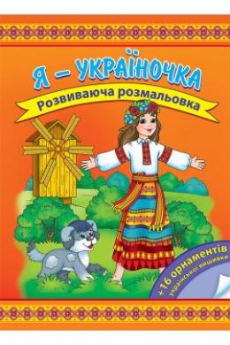 Я- україночка. Розвиваюча розмальовка - фото книги