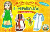Я - україночка! Святковий народний одяг - фото обкладинки книги