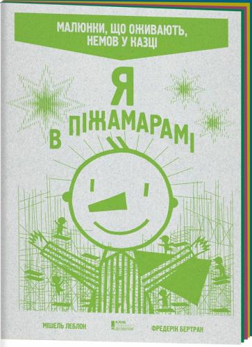 Книга Я в Піжамарамі
