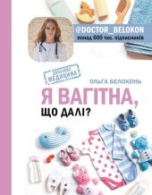 Я вагітна, що далі? - фото обкладинки книги