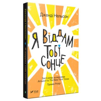 Книга Я віддам тобі сонце