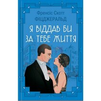 Книга Я віддав би життя за тебе