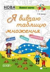 Книга Я вивчаю множення