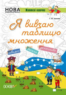 Я вивчаю множення - фото книги