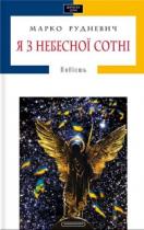 Книга Я з Небесної сотні