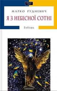 Я з Небесної сотні - фото книги