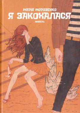 Я закохалася - фото книги