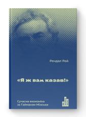 Я ж вам казав! Сучасна економіка за Гайманом Мінськи - фото обкладинки книги