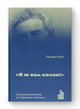 Я ж вам казав! Сучасна економіка за Гайманом Мінськи - фото книги