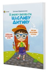 Книга Я зможу виховати щасливу дитину