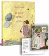 Яблука війни - фото обкладинки книги