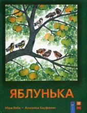 Яблунька - фото обкладинки книги