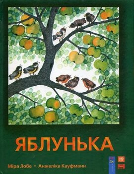 Яблунька - фото книги