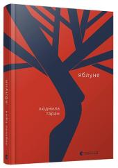 Яблуня - фото обкладинки книги