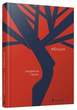 Яблуня - фото книги