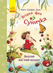 Ягідна фея Суничка. Веселий жаб'ячий концерт - фото обкладинки книги