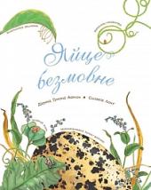 Яйце безмовне - фото обкладинки книги