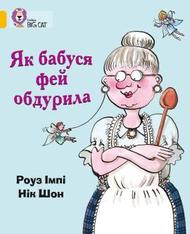 Як бабуся фей обдурила - фото книги