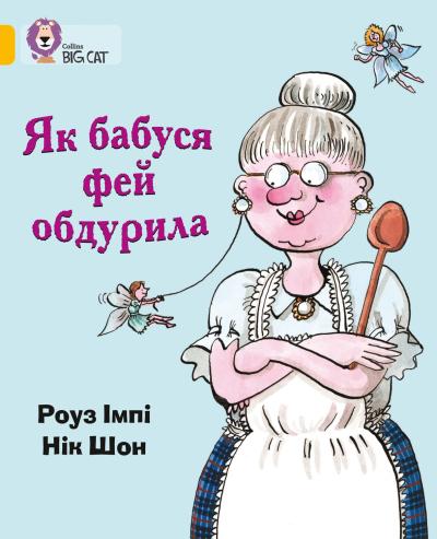 Книга Як бабуся фей обдурила