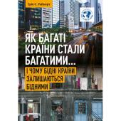 Як багаті країни стали багатими... і чому бідні країни залишаються бідними - фото обкладинки книги