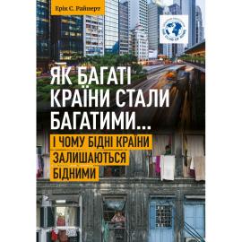 Як багаті країни стали багатими... і чому бідні країни залишаються бідними - фото книги