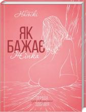 Як бажає жінка. Правда про сексуальне здоров'я - фото обкладинки книги