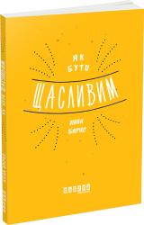 Як бути щасливим - фото обкладинки книги
