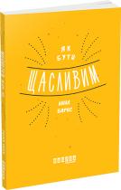 Книга Як бути щасливим